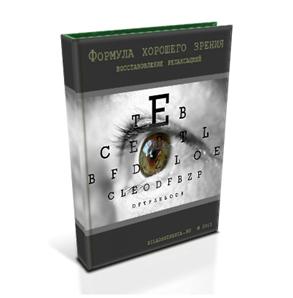 """Бесплатная электронная книга """"Формула хорошего зрения - восстановление релаксацией или как осуществлять личностный рост так, чтобы постоянно увеличивающиеся нагрузки не мешали видеть красоту мира"""""""