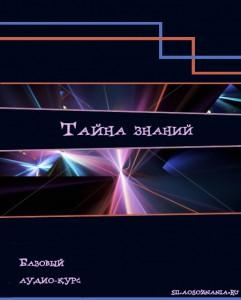 "Бесплатный базовый онлайн - тренинг ""Тайна знаний"""
