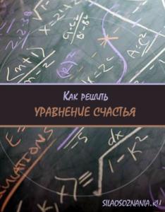 """Бесплатный тренинг """"Как решить уравнение счастья"""""""