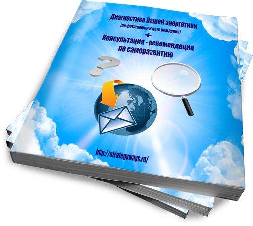Диагностика энергетики + консультация - рекомендация